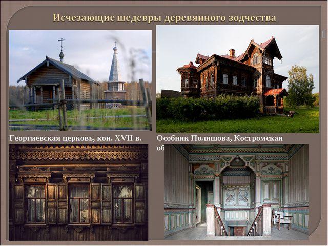 Георгиевская церковь, кон. XVII в.  Особняк Поляшова, Костромская область