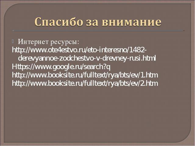 Интернет ресурсы: http://www.ote4estvo.ru/eto-interesno/1482-derevyannoe-zodc...