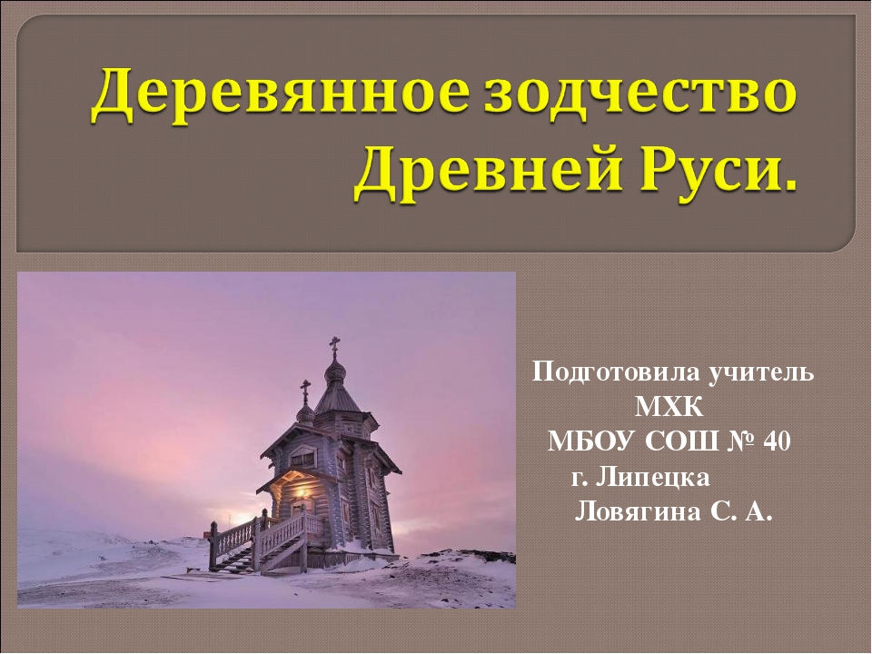Подготовила учитель МХК МБОУ СОШ № 40 г. Липецка Ловягина С. А.