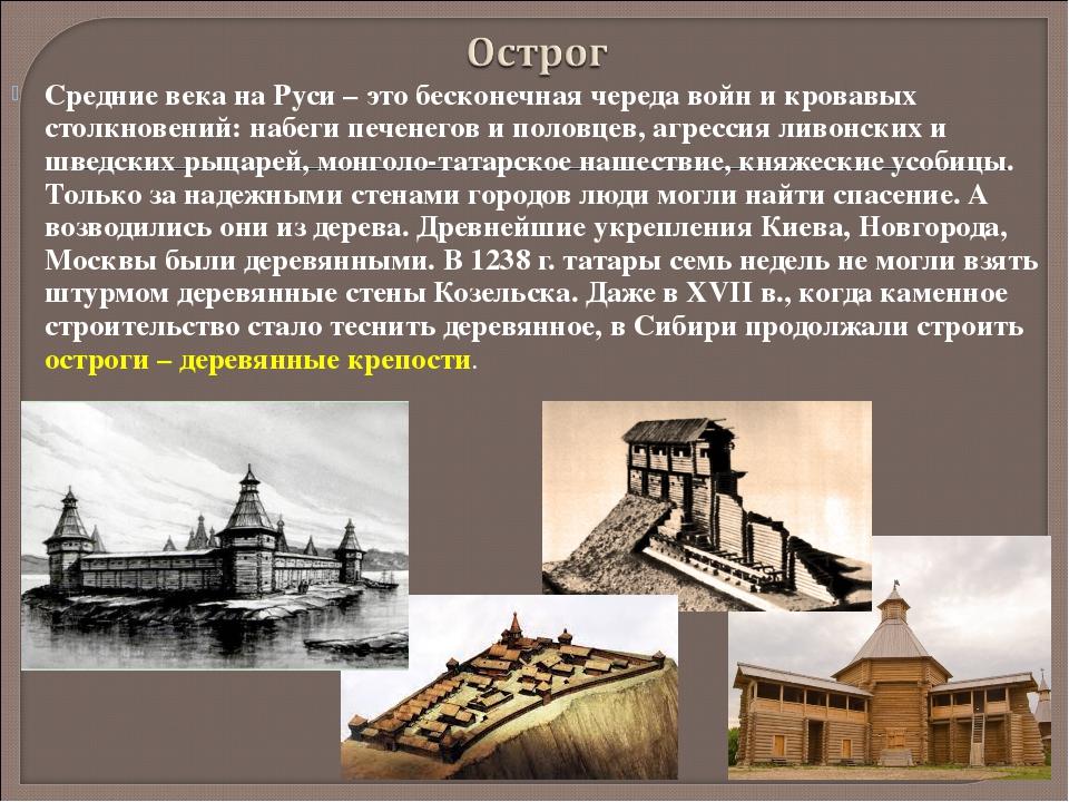 Средние века на Руси – это бесконечная череда войн и кровавых столкновений: н...