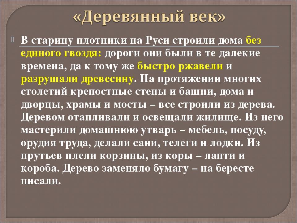 В старину плотники на Руси строили дома без единого гвоздя: дороги они были в...