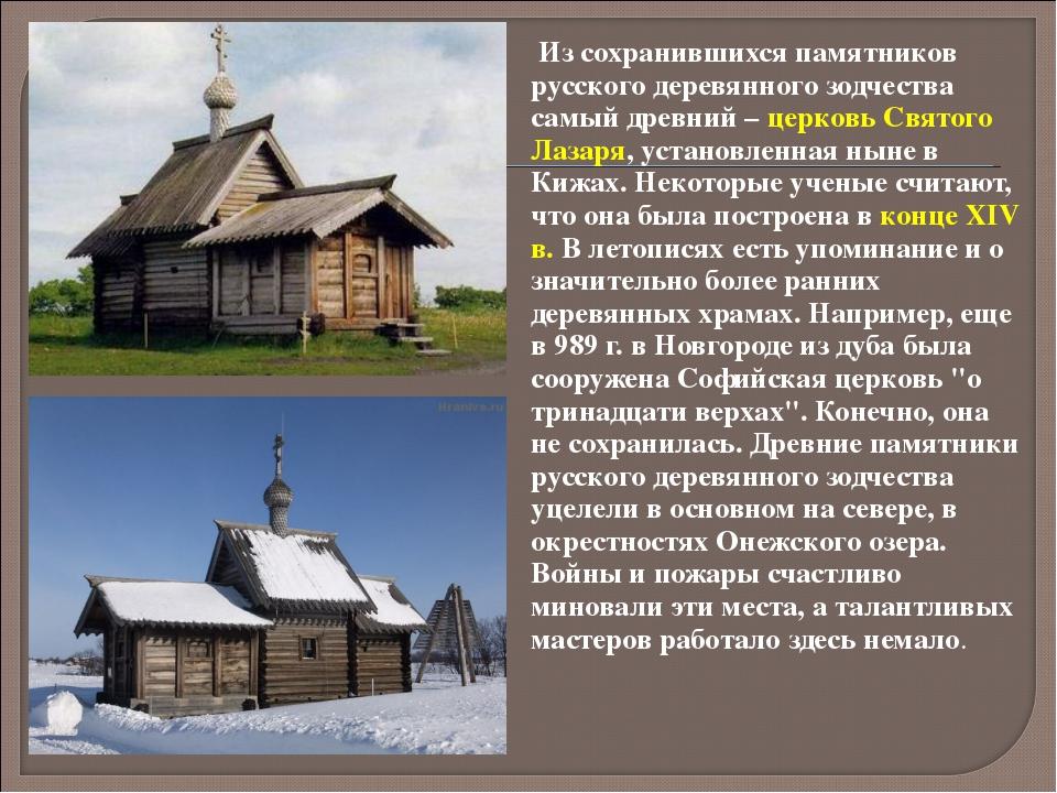 Из сохранившихся памятников русского деревянного зодчества самый древний – ц...