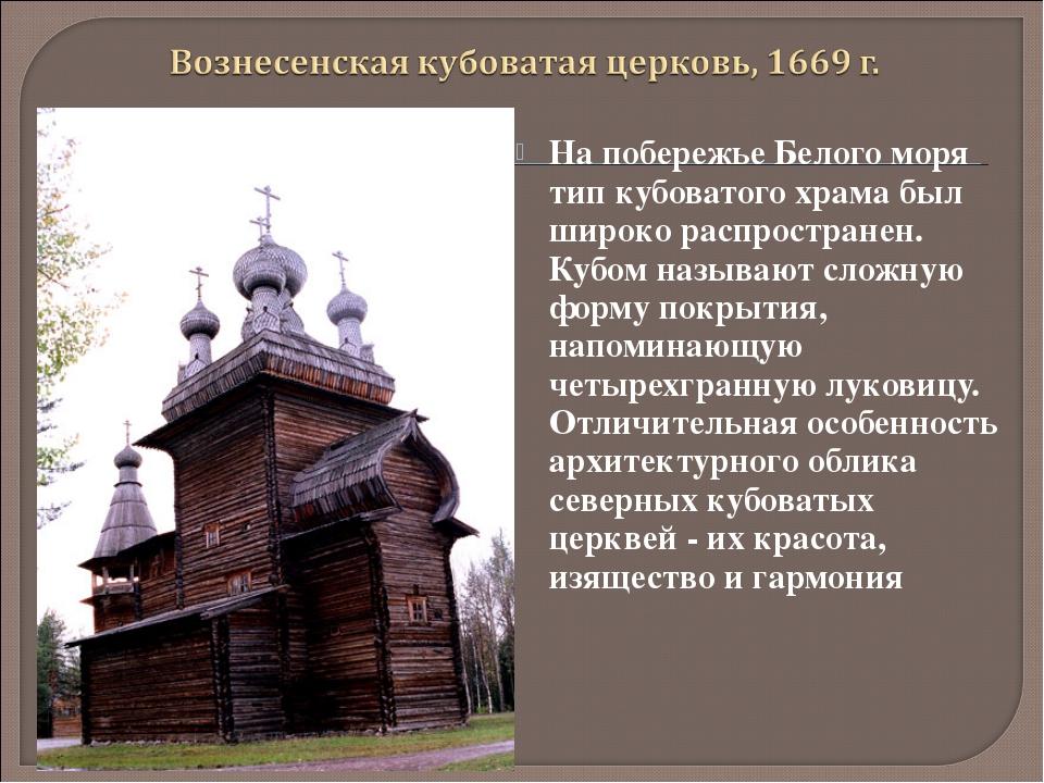 На побережье Белого моря тип кубоватого храма был широко распространен. Кубом...