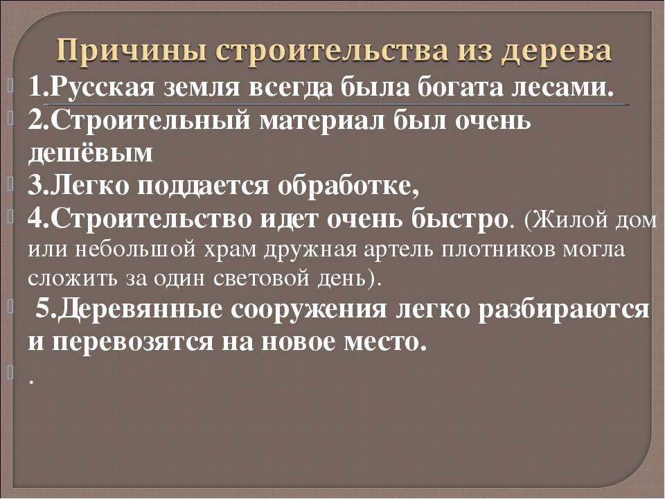1.Русская земля всегда была богата лесами. 2.Строительный материал был очень...