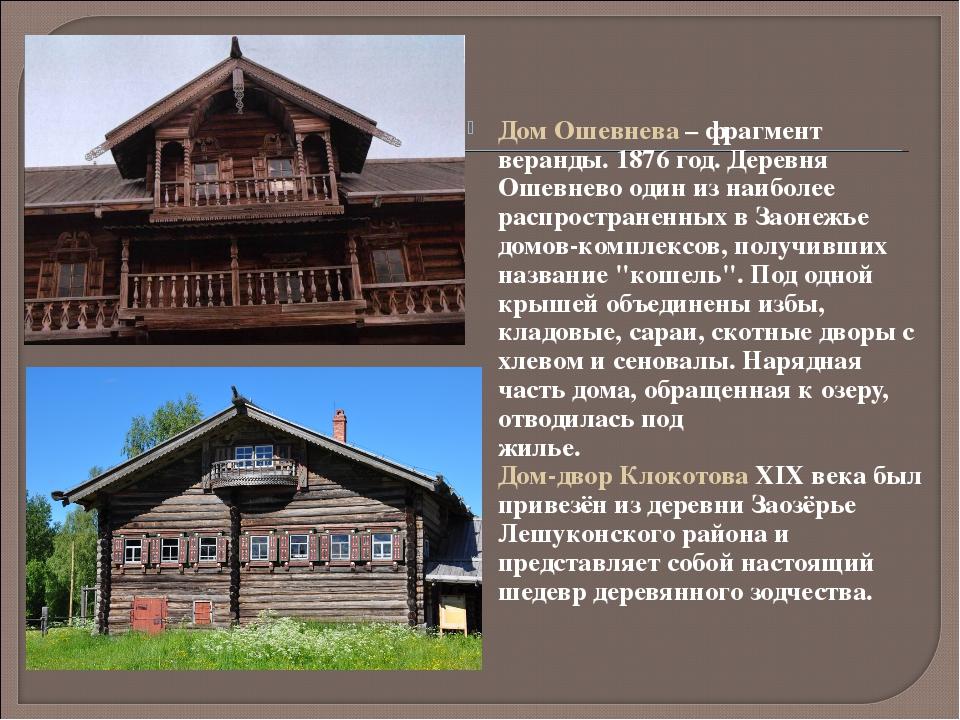 Дом Ошевнева – фрагмент веранды. 1876 год. Деревня Ошевнево один из наиболее...