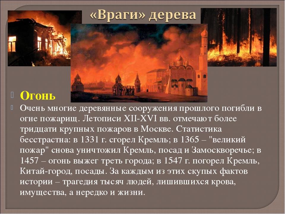 Огонь Очень многие деревянные сооружения прошлого погибли в огне пожарищ. Лет...