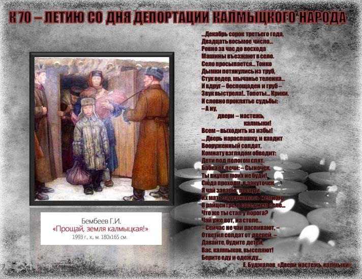 http://www.kalmnlib.ru/images/stories/deport2.jpg