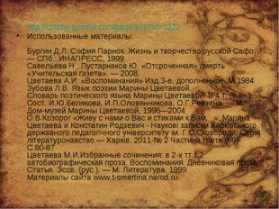 http://chtoby-pomnili.com/page.php?id=1322 Использованные материалы: Бургин