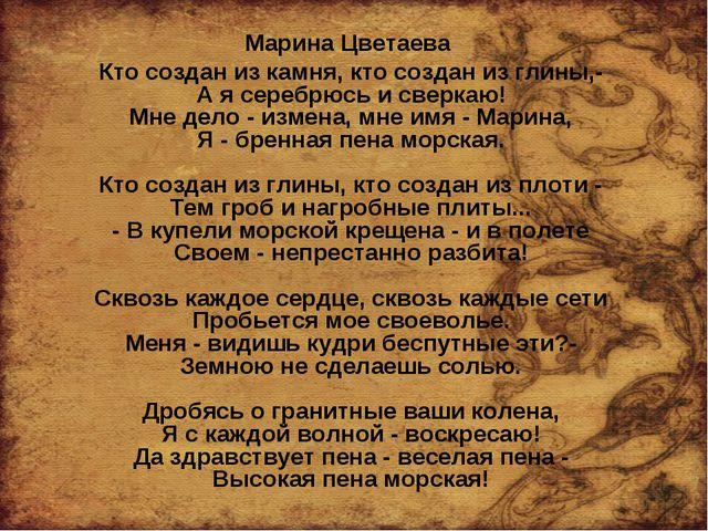 Марина Цветаева Кто создан из камня, кто создан из глины,- А я серебрюсь и св...