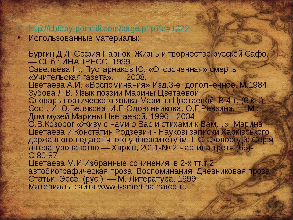 http://chtoby-pomnili.com/page.php?id=1322 Использованные материалы: Бургин...