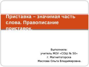 Выполнила: учитель МОУ «СОШ № 50» г. Магнитогорска Маслова Ольга Владимировна