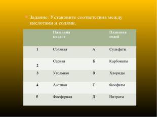 Задание: Установите соответствия между кислотами и солями.  Названия кислот