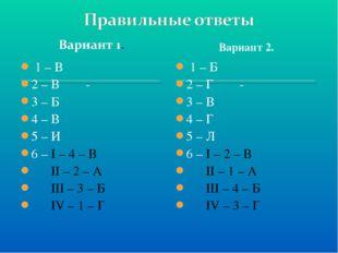 1 – В 2 – В - 3 – Б 4 – В 5 – И 6 – I – 4 – В II – 2 – А III – 3 – Б IV – 1