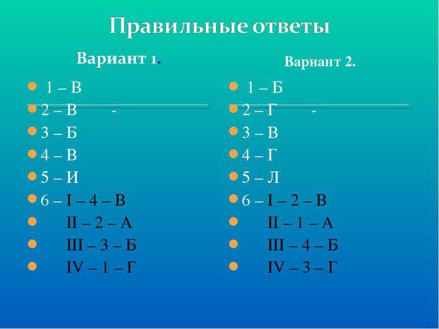 1 – В 2 – В - 3 – Б 4 – В 5 – И 6 – I – 4 – В II – 2 – А III – 3 – Б IV – 1...