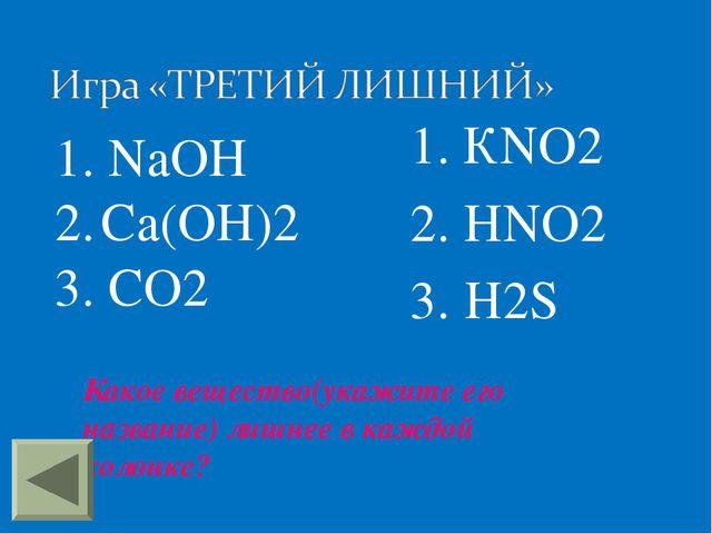 1. NaОН 2. Ca(ОН)2 3. CO2 1. КNO2 2. НNO2 3. H2S Какое вещество(укажите его н...