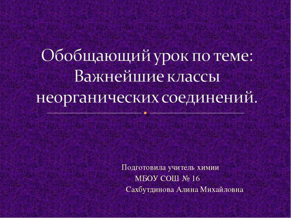 Подготовила учитель химии МБOУ CОШ № 16 Сахбутдинова Алина Михайловна