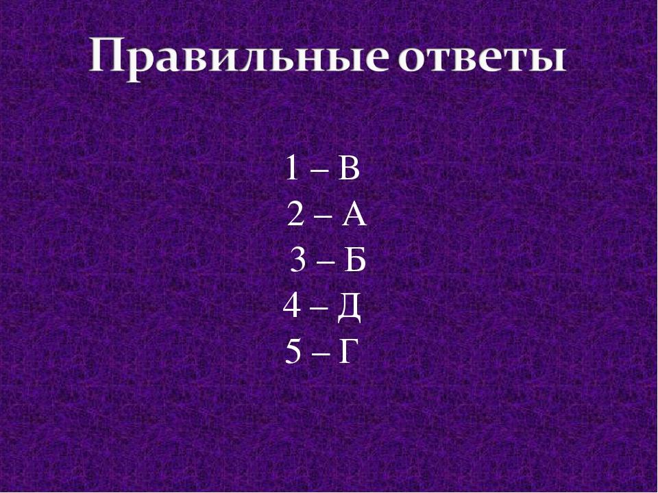 1 – В 2 – А 3 – Б 4 – Д 5 – Г