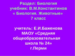 Раздел: Биология учебник: В.М.Константинов « Биология. Животные» 7 класс учит