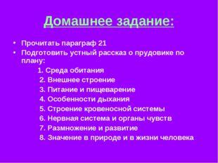 Домашнее задание: Прочитать параграф 21 Подготовить устный рассказ о прудовик