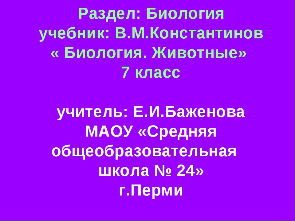 Раздел: Биология учебник: В.М.Константинов « Биология. Животные» 7 класс учит...