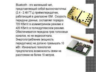 Bluetooth - это маленький чип, представляющий собой высокочастотный (2.4 - 2