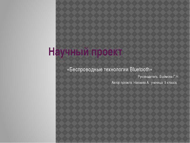 Научный проект «Беспроводные технологии Bluetooth» Руководитель: Выймова Г.Н...