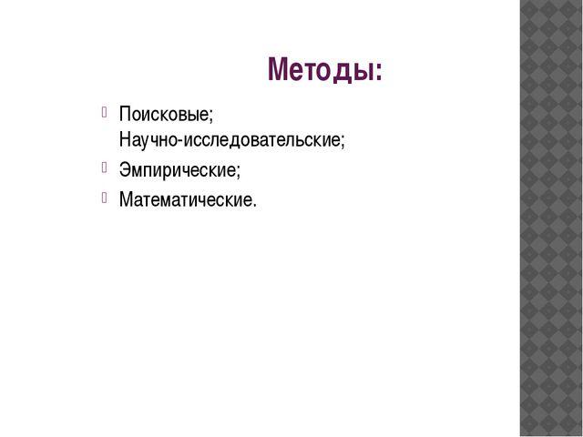 Методы: Поисковые; Научно-исследовательские; Эмпирические; Математические.
