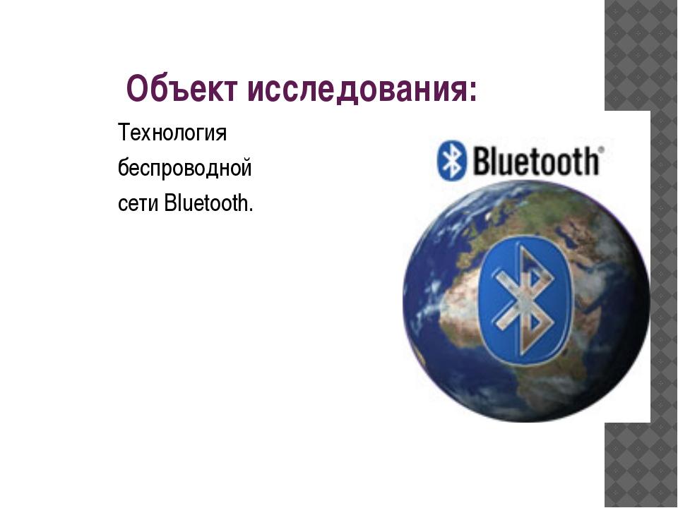 Объект исследования: Технология беспроводной сети Bluetooth.