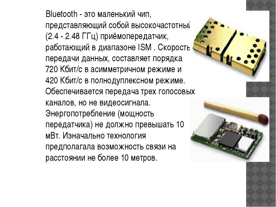 Bluetooth - это маленький чип, представляющий собой высокочастотный (2.4 - 2...