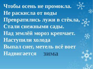 Декабрь - стужайло По народной пословице, «декабрь год кончает, зиму начинает