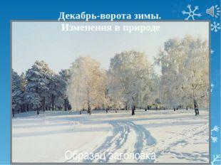 Народные приметы и поговорки Декабрь год кончает, зиму начинает. Декабрь и з