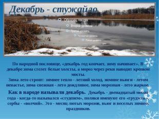 В декабре происходит зимнее солнцестояние (рождение нового солнца), после ко