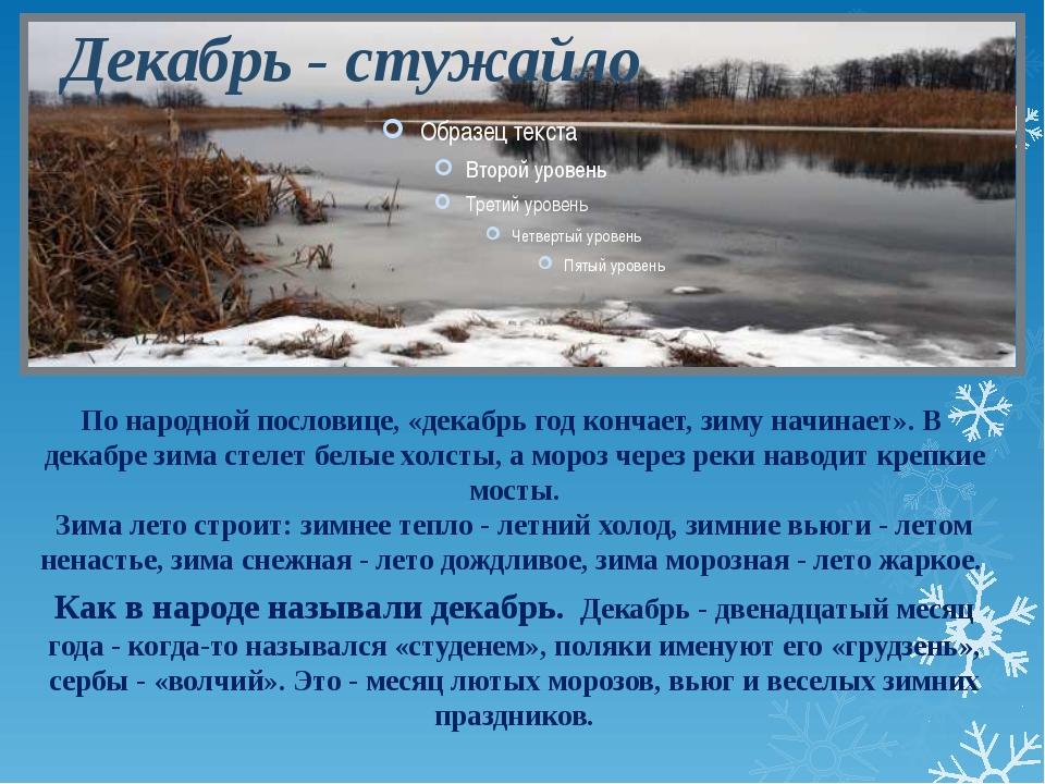 В декабре происходит зимнее солнцестояние (рождение нового солнца), после ко...