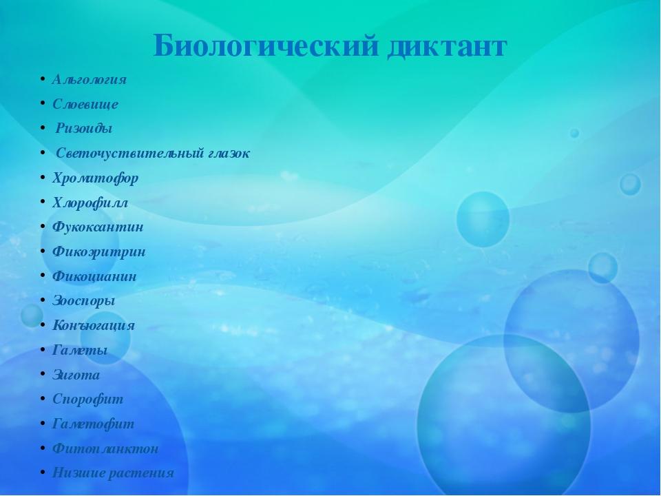 Биологический диктант Альгология Слоевище Ризоиды Светочуствительный глазок Х...