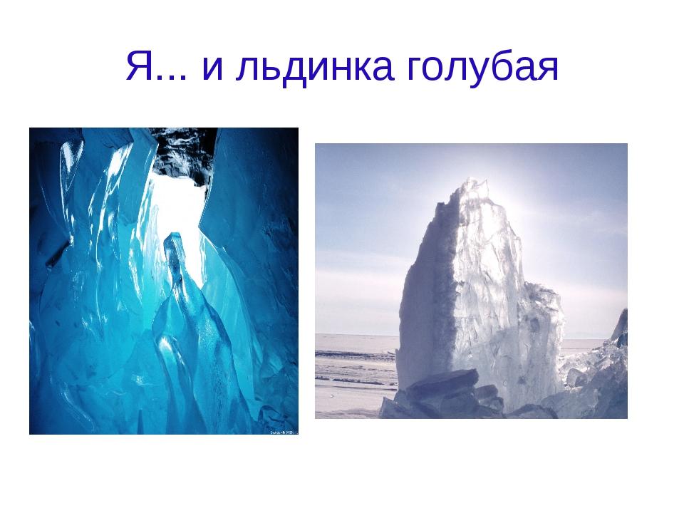 Я... и льдинка голубая
