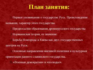 Первые упоминания о государстве Русь. Происхождение названия, характер этого