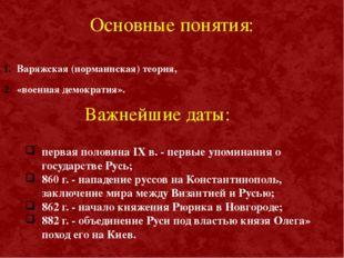 Основные понятия: Варяжская (норманнская) теория, «военная демократия». перва