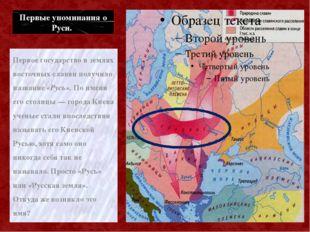 Первые упоминания о Руси. Первое государство в землях восточных славян получи