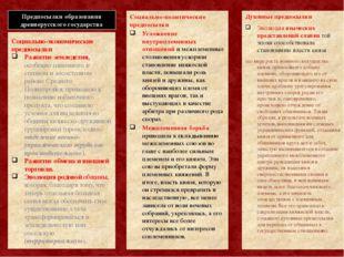 Предпосылки образования древнерусского государства Социально-политические пре