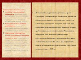 В советской исторической науке долгое время приоритет в формировании государс