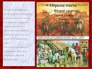 Но призвание варягов не могло стать началом русской государственности, так ка