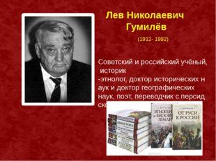 Лев Николаевич Гумилёв (1912-1992)  Советскийироссийскийучёный,историк