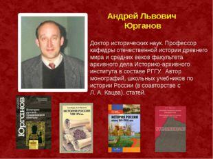 Андрей Львович Юрганов  Доктор исторических наук. Профессор кафедры отечеств