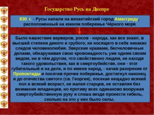 Государство Русь на Днепре 830 г. - Русы напали на византийский город Амастри