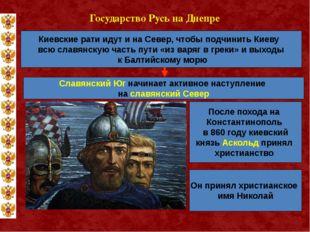 Государство Русь на Днепре Киевские рати идут и на Север, чтобы подчинить Кие