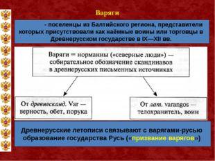 Варяги Варя́ги - поселенцы из Балтийского региона, представители которых прис
