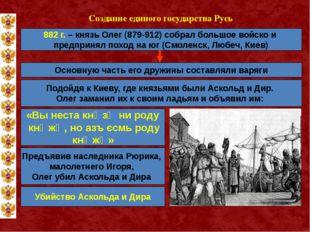 Создание единого государства Русь 882 г. – князь Олег (879-912) собрал большо
