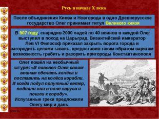 Русь в начале X века После объединения Киева и Новгорода в одно Древнерусско