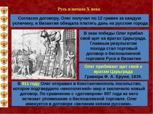 Русь в начале X века Согласно договору, Олег получил по 12 гривен за каждую