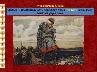 Русь в начале X века «Повесть временных лет» сообщает, что в 912 году князь О
